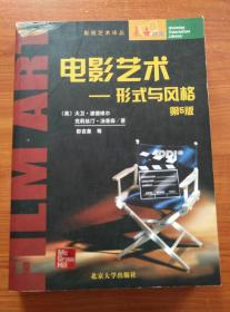 电影艺术——形式与风格(第5版)