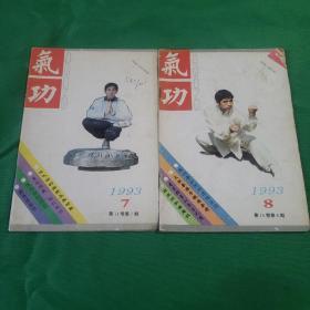气功杂志1993年【7、8】