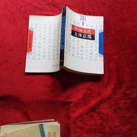 中国古代文体总揽r5