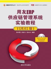 {全新正版现货} 用友ERP供应链管理系统实验教程:U8.61版