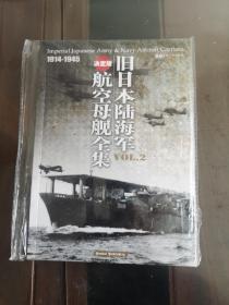 旧日本陆海军航空母舰全集2(有塑封)