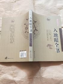 入地眼全书(周易与堪舆经典文集)