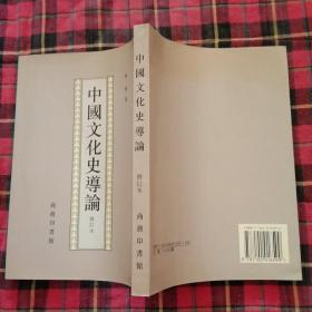 中国文化史导论(修订本)