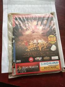 无极DVD