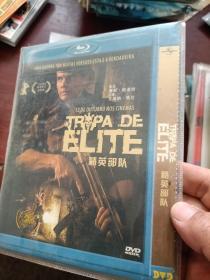 精英部队DVD