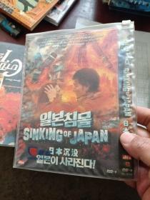 日本沉没DVD