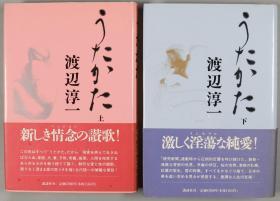 日本情爱大师、小说家、医家 渡边淳一 毛笔签名本《うたかた》上下两册全(两册均有签名)HXTX325216