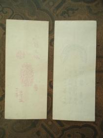 """老信封之79:民国木板水印玉雕件信封2个:""""藻文佩""""仁山摹、荣宝斋制;""""白珩""""印丐(寿石工)题记。两个一样大,尺寸: 20.5 x 8.5 cm (长 x 宽)"""