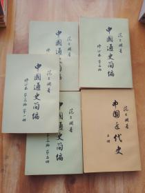 中国通史简编《第.1.2.3.编...四册全》加中国近代史上册   共五册