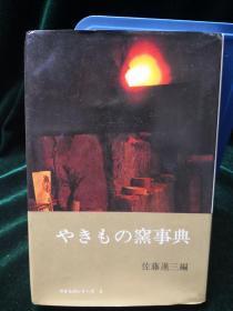 陶瓷的窑事典 日本原版陶瓷书 徳间书店(书名以图片为准)