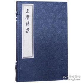 王摩诘集(16开线装 全一函二册)
