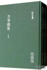 方孝孺集 (浙江文丛 16开布面精装 全三册)