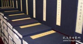 张子语录(中华再造善本 8开线装 全一函一册)