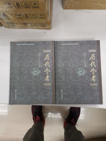 (特价书)历代令考(上下)             杨一凡 朱腾 主编