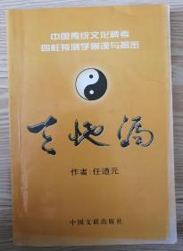 """天地漏""""中国传统文化稗考四柱预测学辨误与揭密"""""""