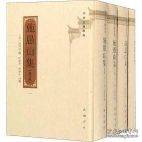 施愚山集(增订版 精装 全四册)