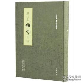 林志钧帖考手稿(16开精装 全一册)