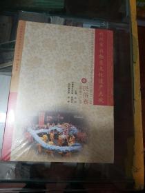 杭州市非物质文化遗产大观 :民俗卷