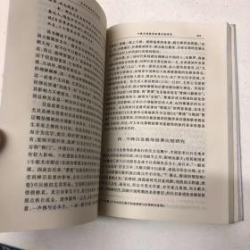 东方民间文学比较研究