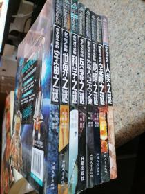 少年探索发现系列:你不可不知的人类之谜 等八本合售