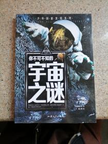 你不可不知的宇宙之谜 世界未解之谜 中小学生科普读物少儿百科三四五六年级课外阅读书 少年探索发现系列