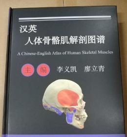 李义凯廖立青汉英人体骨骼肌解剖图谱