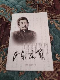 【签名宣传页】陈忠实签名 上海鲁迅纪念馆 宣传页