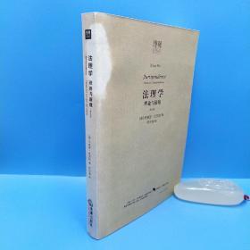 法理学:理论与语境(一版一印)
