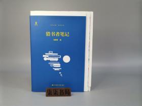 猎书者笔记         毛边本   签名钤印题词