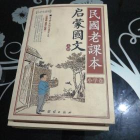 民国老课本(启蒙国文+女子国文+修身国文)全五册