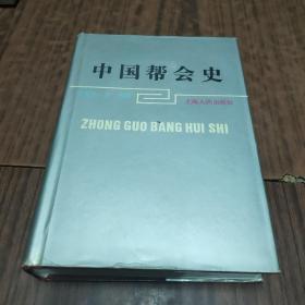 中国帮会史(3-2)