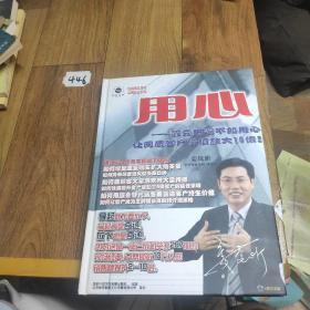 用心(DVD6碟全)