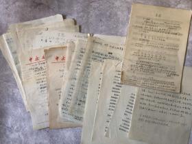 中央音乐学院教授全如瑡旧藏大提琴教学笔记本、手稿、油印稿、曲谱、节目单一批(手稿涉及中央音乐学院评资定级等事项)