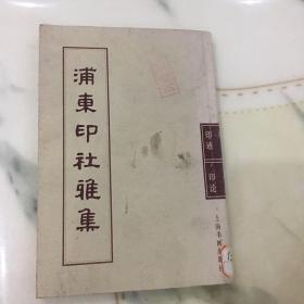 浦东印社雅集……品如图、印数1500册