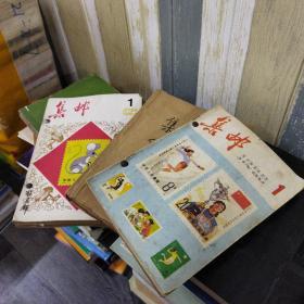 集邮(1982年1-12期合订本)+集邮(1983年1-12期合订本)+集邮(1984年1-12期合订本)