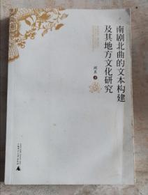南剧北曲的文本构建及其地方文化研究 2013年1版1印 包邮挂刷