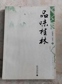 品味桂林 2009年1版1印 包邮挂刷