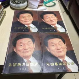 朱镕基讲话实录 全四卷