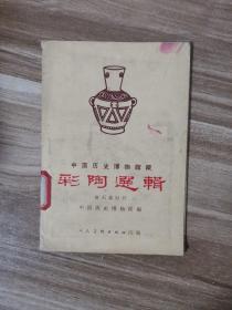 彩陶选辑 (新石器时代)中国历史博物馆藏 【一套12张全】