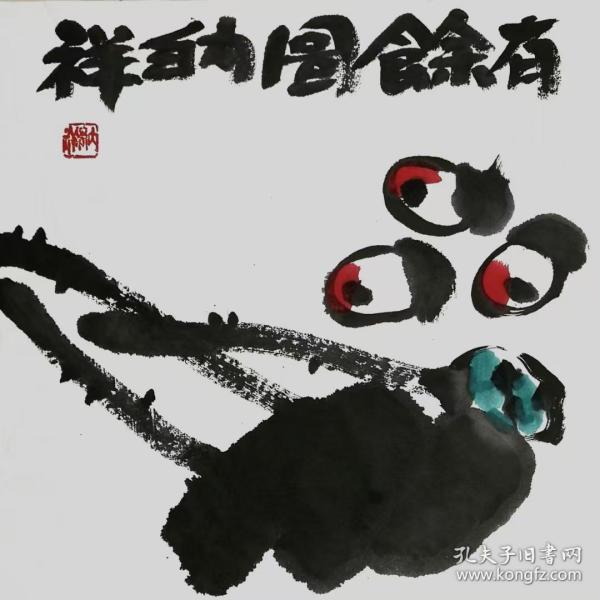 纳祥 可合影 写意 刘荫祥弟子