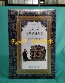 【绝不给代购发货】玛斯纳维全集(套装全6卷) 汉译波斯经典文库