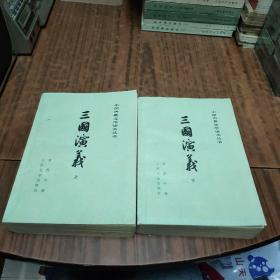 三国演义(上下)(6-2)