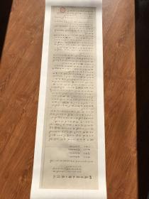 弘一法师 手稿真迹 地藏菩萨九华山应蹟记。纸本大小34.14*125.03厘米。宣纸原色仿真。微喷