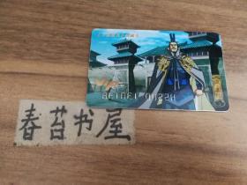 【三国演义】VIP典藏卡---袁绍