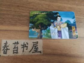 【三国演义】VIP典藏卡---糜夫人
