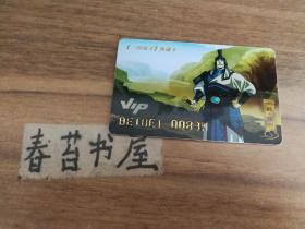 【三国演义】VIP典藏卡---张郃
