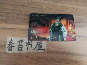 【三国演义】VIP典藏卡---曹爽