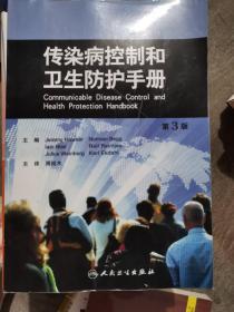 传染病控制和卫生防护手册(翻译版)