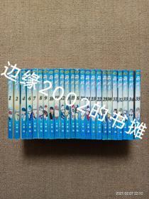 【实拍、多图、往下翻】网球王子 24册合售(具体册数见图)
