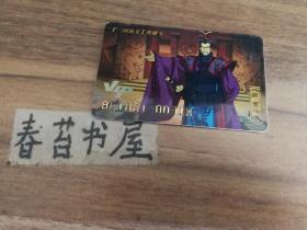 【三国演义】VIP典藏卡---曹操